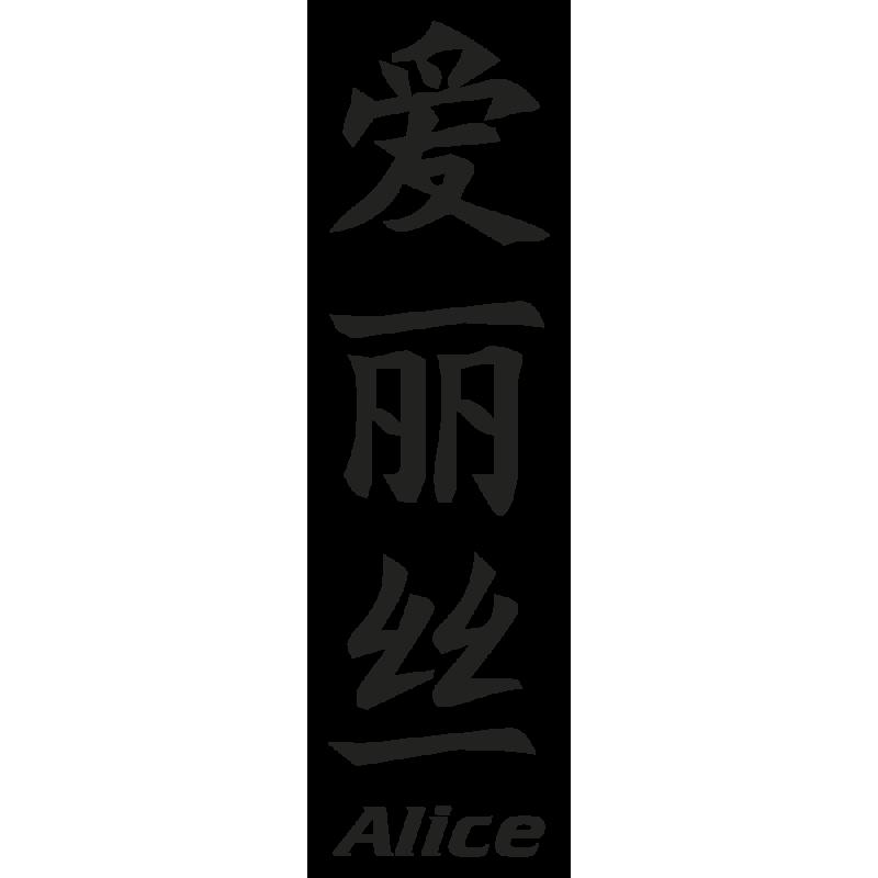 Sticker Prenom Chinois Alice