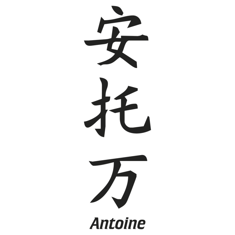 Sticker Prenom Chinois Antoine