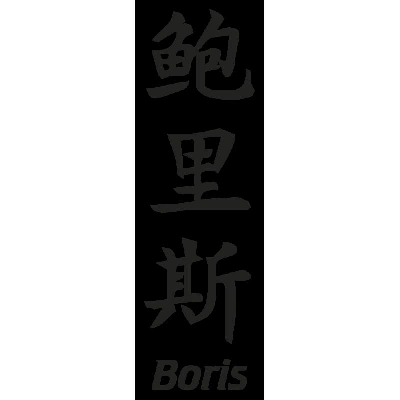 Sticker Prenom Chinois Boris