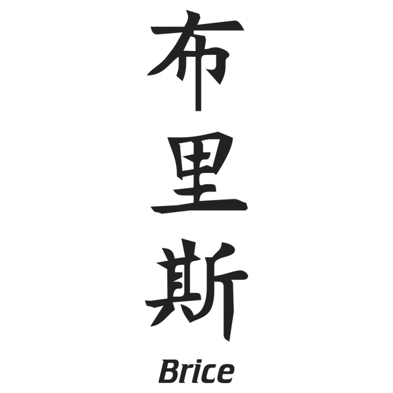 Sticker Prenom Chinois Brice