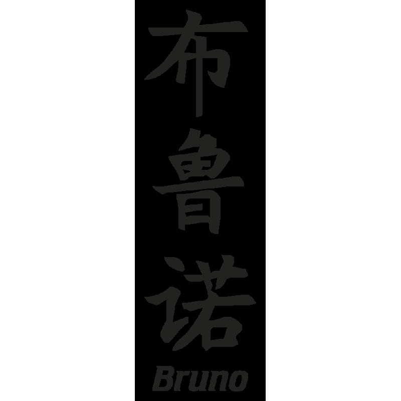 Sticker Prenom Chinois Bruno