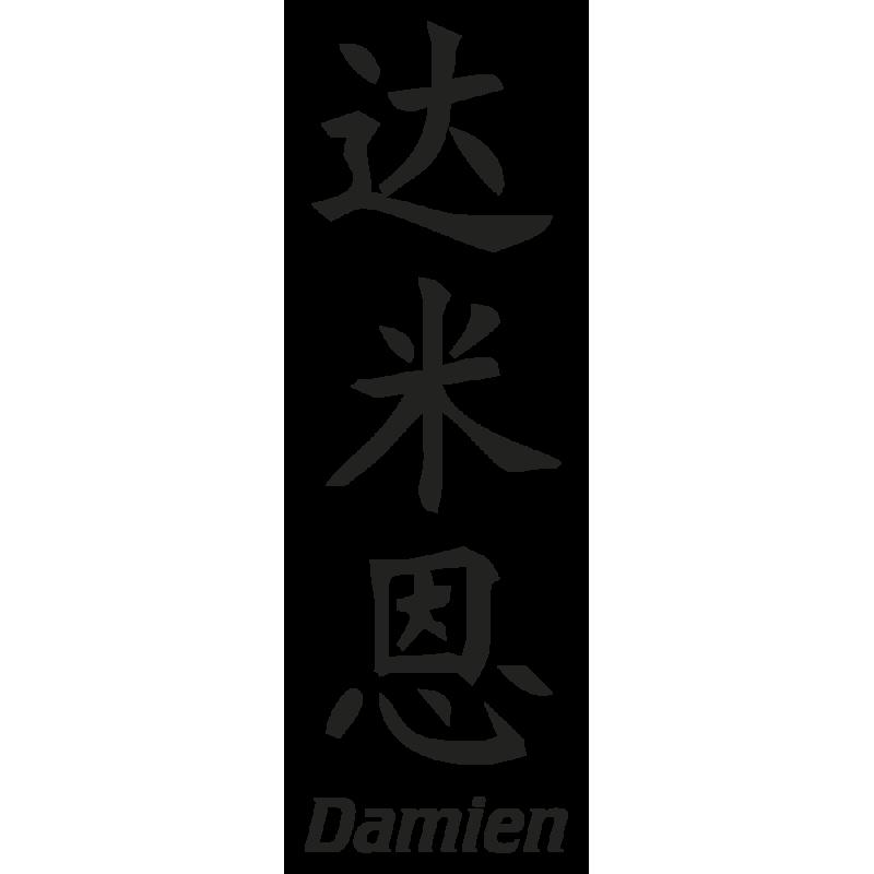 Sticker Prenom Chinois Damien