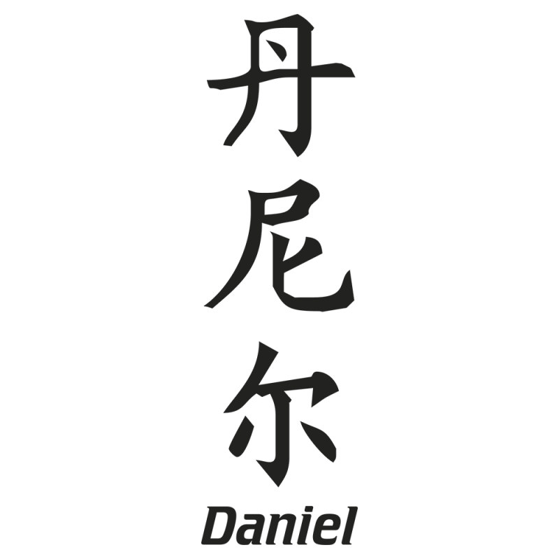 Sticker Prenom Chinois Daniel