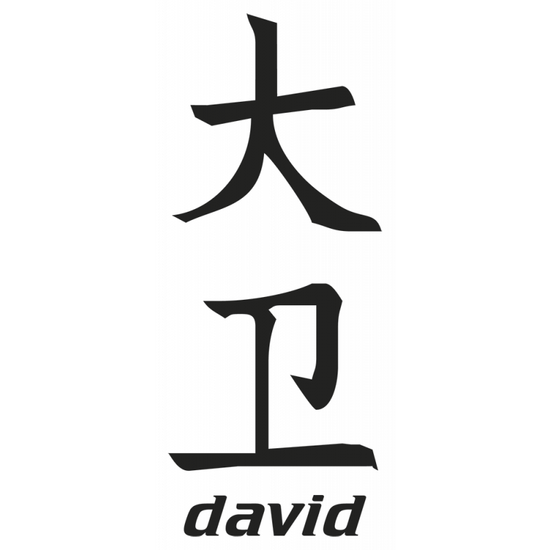 Sticker Prenom Chinois David