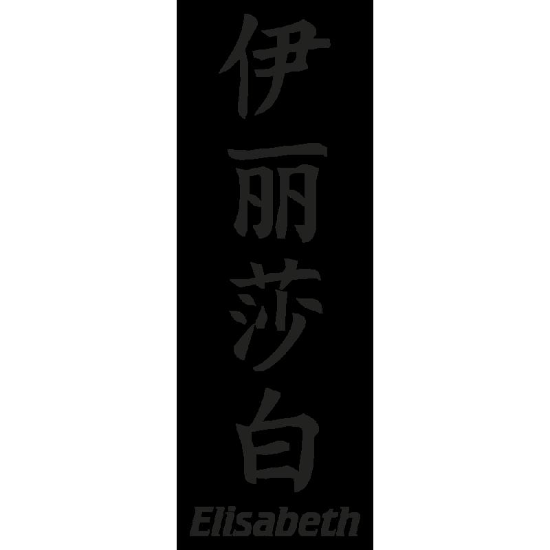 Sticker Prenom Chinois Elisabeth