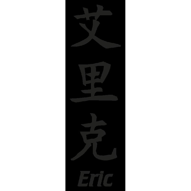 Sticker Prenom Chinois Eric