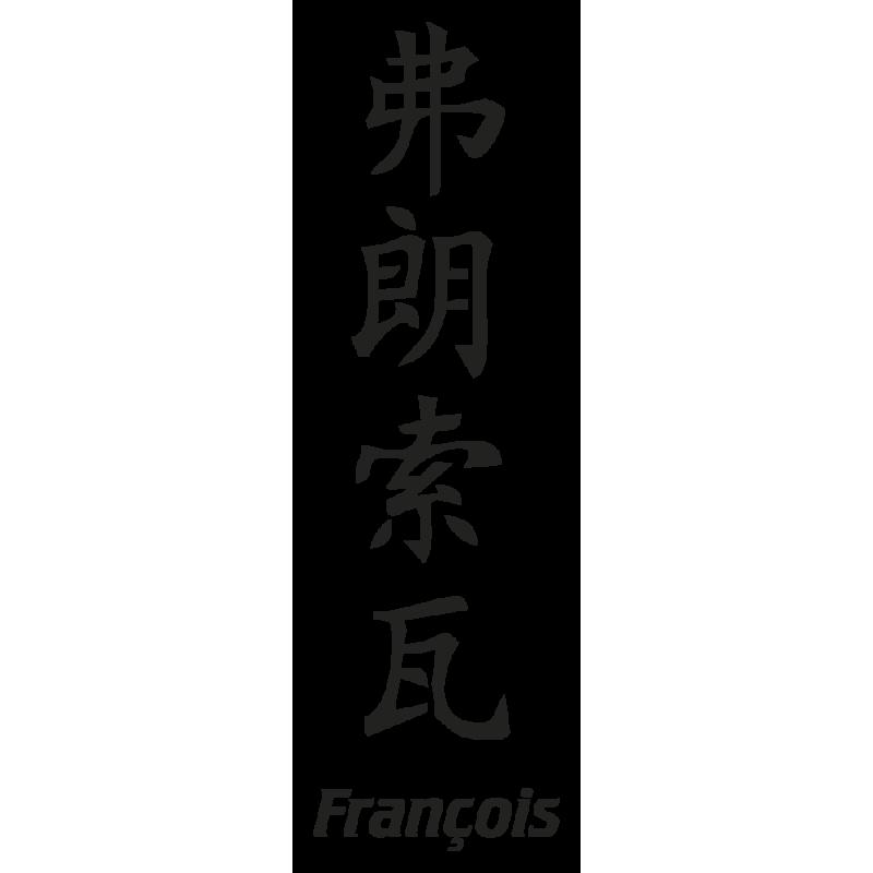 Sticker Prenom Chinois Francois