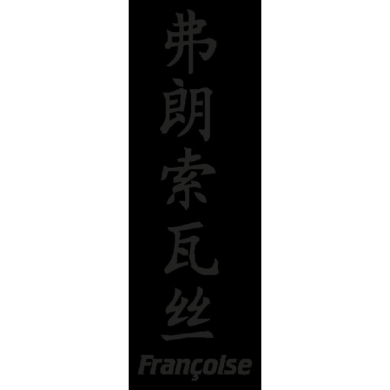Sticker Prenom Chinois Francoise