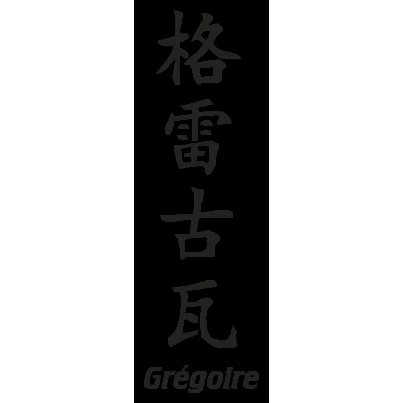 Sticker Prenom Chinois Gregoire